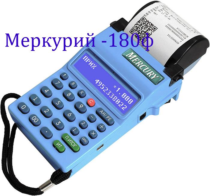 Меркурий-180